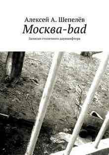 ������-bad. ������� ���������� ����������� (������ ������� �.)