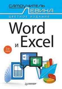 Word � Excel (������� �������) - ����� ��������� ��������