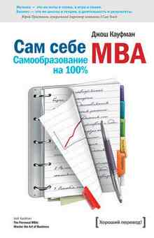 ��� ���� MBA. ��������������� �� 100% - ������� ����