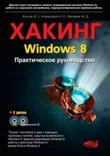 ������ Windows 8. ������������ ����������� ( CD,  ����������� CD) (������ �.)
