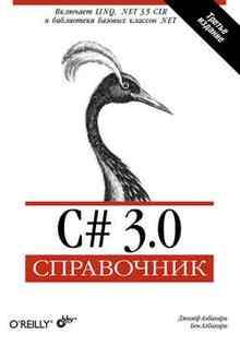 C# 3.0. ���������� (�������� ���)