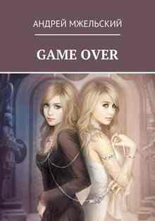 Game Over - ��������� ������