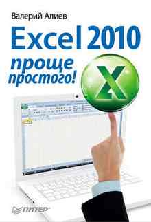 Excel 2010  ����� ��������! - ����� �. �.