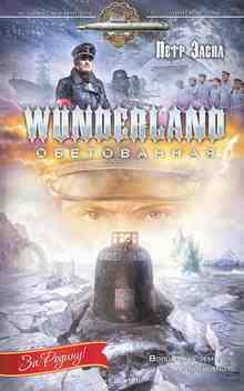 Wunderland ����������� (����� ����)