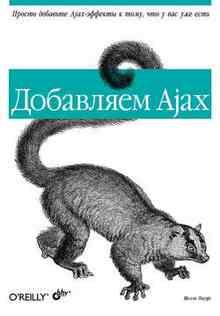 ��������� Ajax (������ �����)