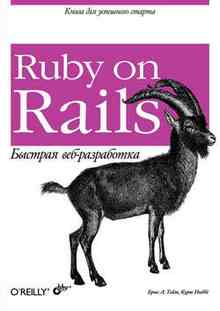 Ruby on Rails. ������� ���-���������� - ���� ���� �.
