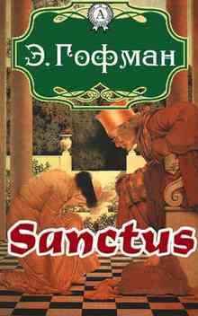 Sanctus (������ �����)
