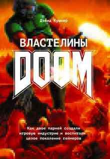���������� Doom. ��� ���� ������ ������� ������� ��������� � ��������� ����� ��������� �������� (������ �����)