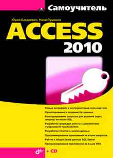 ����������� Access 2010 (������� ����)