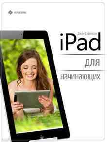 iPad ��� ���������� - ��������� ����