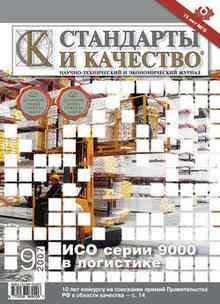 ��������� � ��������  9 2007 (��������� �������)