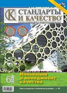 ��������� � ��������  6 2007 (��������� �������)