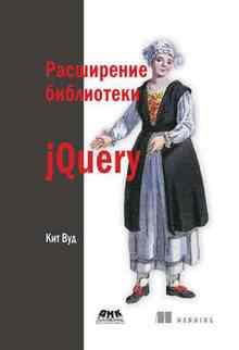 ���������� ���������� jQuery - ��� ���