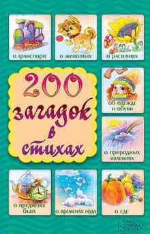 200 ������� � ������ (��������� �������)