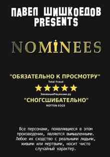 Nominees - ��������� �����