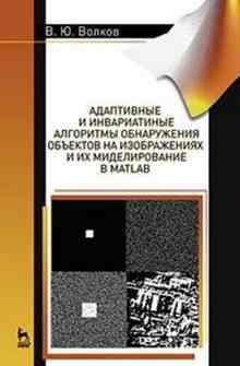 ���������� � ������������ ��������� ����������� �������� �� ������������ � �� ������������� � Matlab - ������ ��������