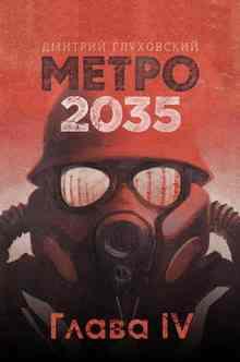 ����� 2035. ����� 4 (���������� �������)