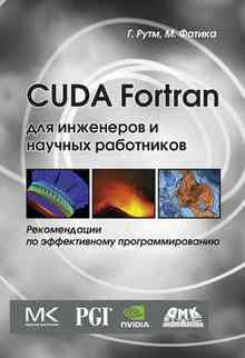 CUDA Fortran ��� ��������� � ������� ����������. ������������ �� ������������ ���������������� �� ����� CUDA Fortran - ���� �������