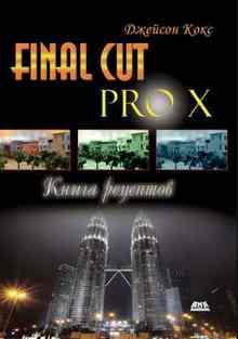 Final Cut Pro X. ����� �������� (���� �������)
