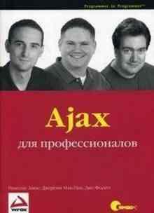 AJAX ��� �������������� - ��������� �������