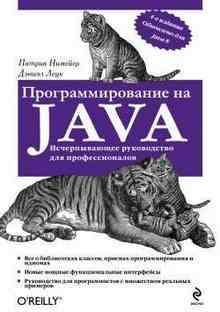 ���������������� �� Java - ��������� �������