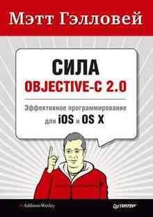 ���� Objective-C 2.0. ����������� ���������������� ��� iOS � OS X - �������� ����