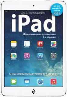 iPad. ������������� ����������� (������������ ��. �.)