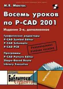 ������ ������ �� P-CAD 2001 (������ �. �.)