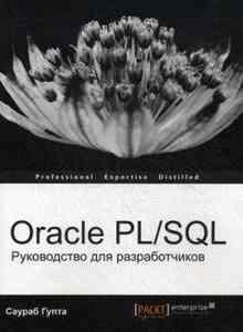 Oracle PL/SQL. ����������� ��� ������������� - ����� ������