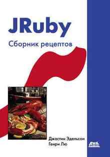 JRuby. ������� �������� (�� �����)
