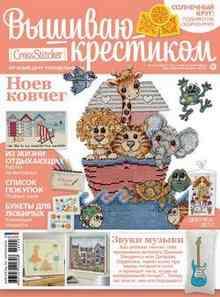 CrossStitcher. ������� ��������� 08/2014 (��������� �������)