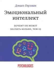 ������������� ���������. ������ �� ����� ������� ������, ��� IQ (������� ������)