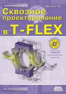 �������� �������������� � T-FLEX - ������� �. �.