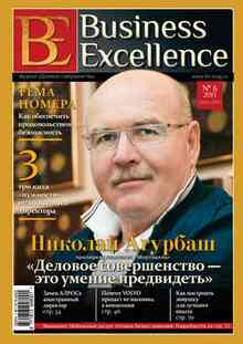 Business Excellence (������� ������������)  6 (180) 2013 - ��������� �������