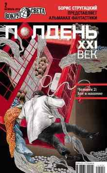 �������, XXI ��� (������� 2012) - ��������� �������