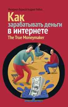 ��� ������������ ������ � ���������. The True �oneymaker (����� ������)