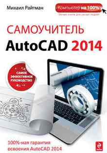 ����������� AutoCAD 2014 (������� ������)