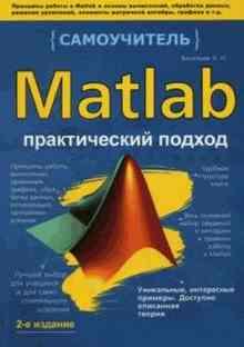 Matlab. �����������. ������������ ������ (�������� ��������� ����������)
