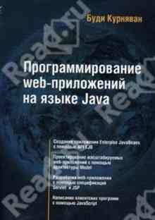���������������� WEB-���������� �� ����� Java - �������� ����