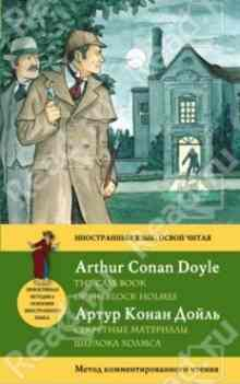 ��������� ��������� ������� ������. The Case Book of Sherlock Holmes. ����� ����������������� ������ (���� ����� �����)