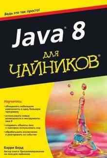 ��� ��������. Java 8 (���� �����)