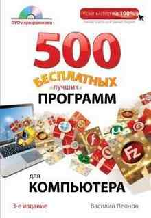 500 ���������� ������ �������� ��� ���������� (DVD) (������ �������)