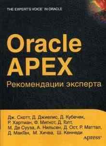 Oracle Apex. ������������ �������� (������� �����)