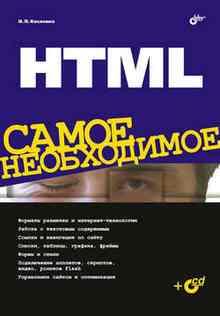HTML. ����� ����������� (�������� �������)