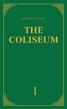 The Coliseum (�������). ����� 1 (������� ������)