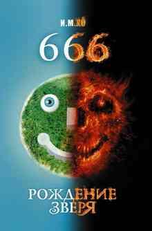 666. �������� ����� (�� �. �.)