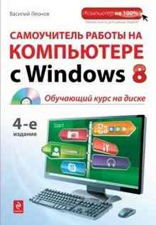 ����������� ������ �� ���������� � Windows 8 (CD) - ������ �������