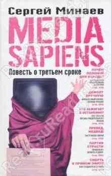 Media Sapiens. ������� � ������� ����� - ������ ������