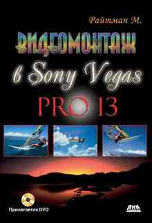 ����������� � Sony Vegas Pro 13 (������� ������)