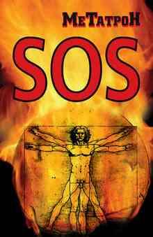 SOS - ��������